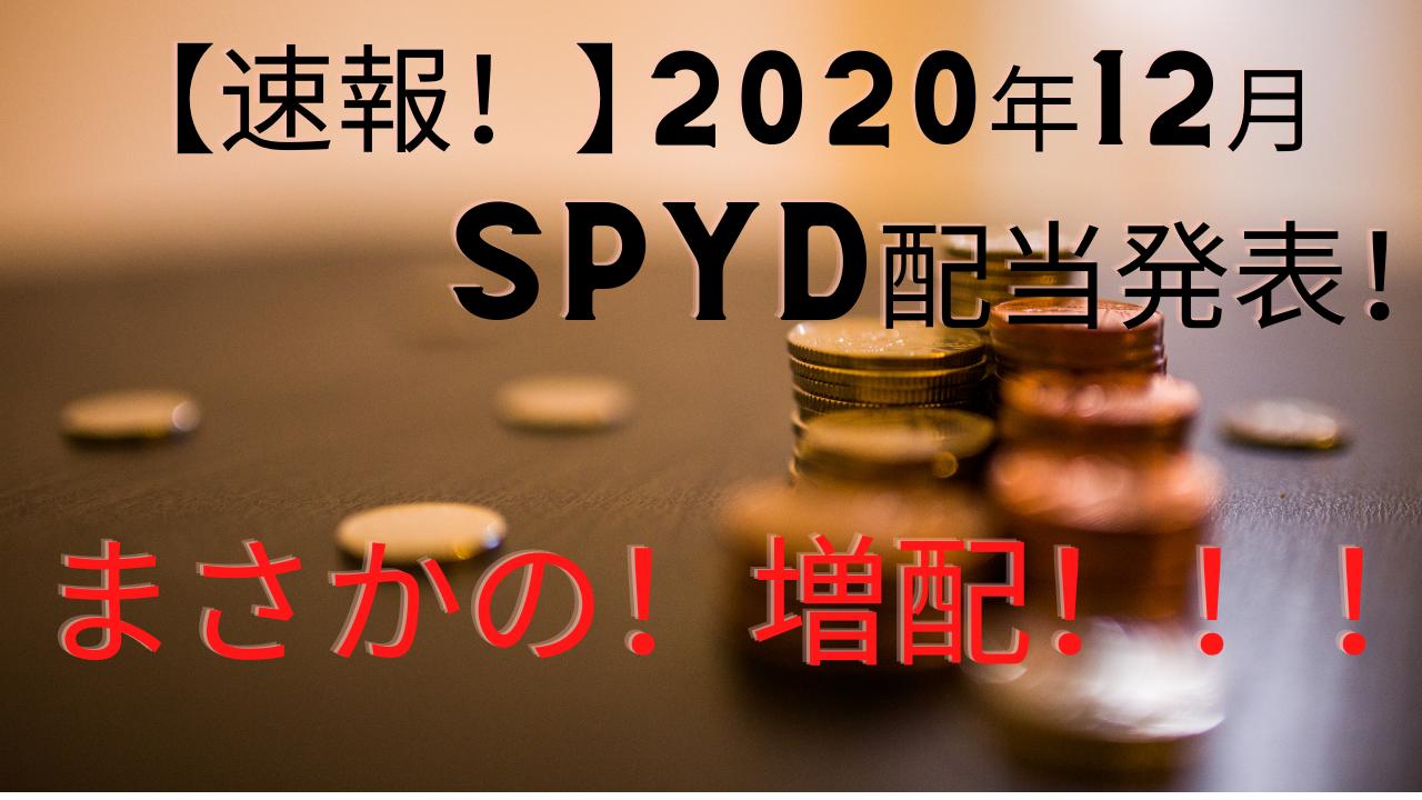配当 Spyd